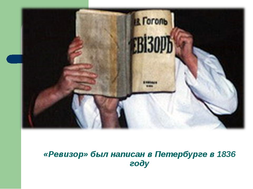 «Ревизор» был написан в Петербурге в 1836 году