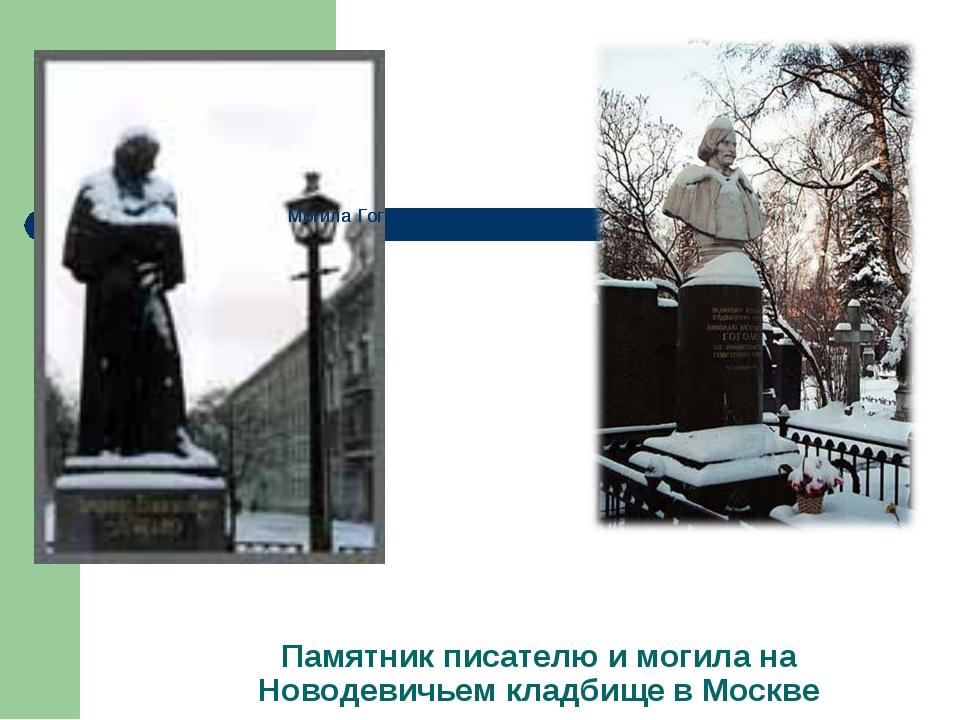 Памятник писателю и могила на Новодевичьем кладбище в Москве Могила Гоголя на...