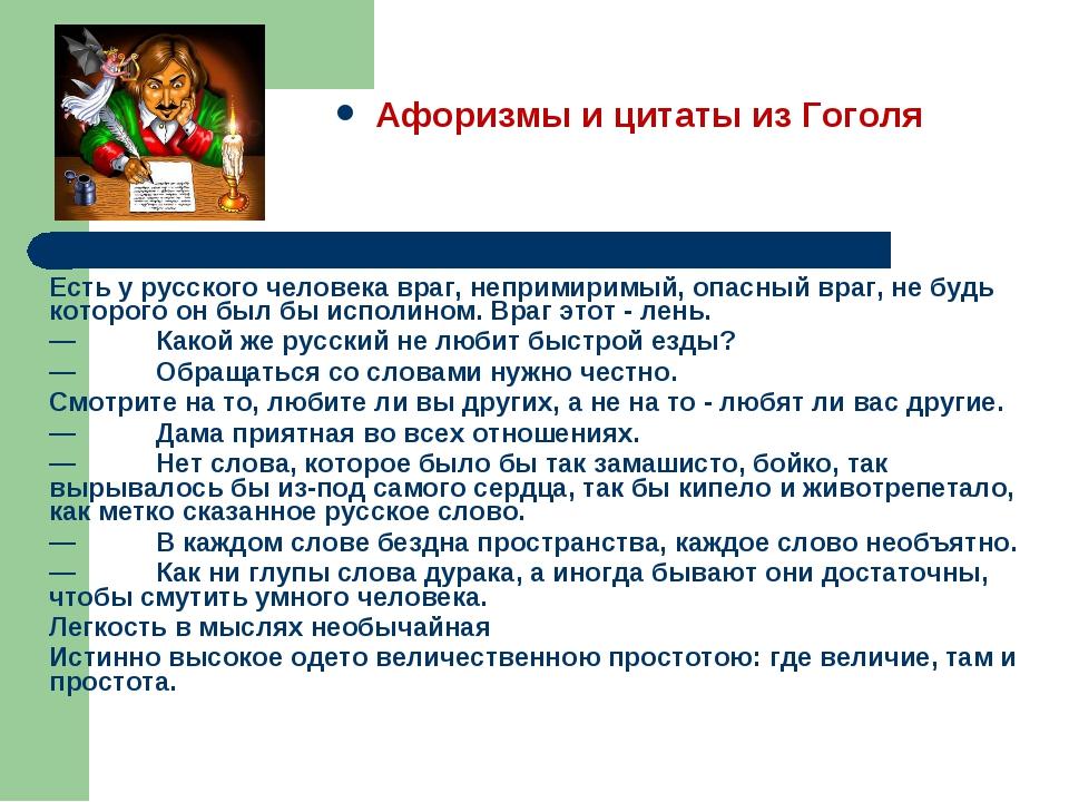 Есть у русского человека враг, непримиримый, опасный враг, не будь которого о...