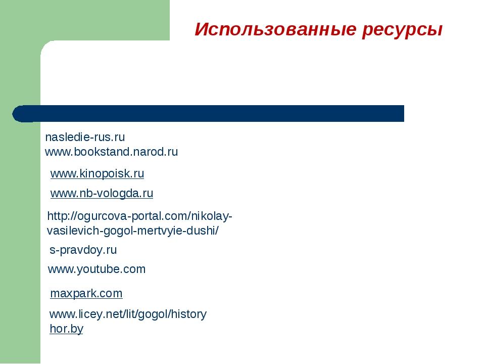 hor.by nasledie-rus.ru www.bookstand.narod.ru www.nb-vologda.ru http://ogurco...