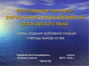 Использование технологии деятельностного метода обучения на уроках русского я