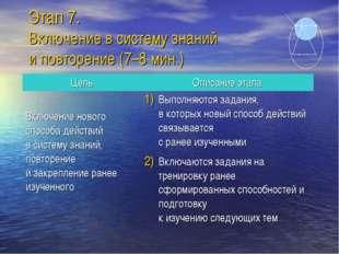 Этап 7. Включение в систему знаний и повторение (7–8 мин.) ЦельОписание этап