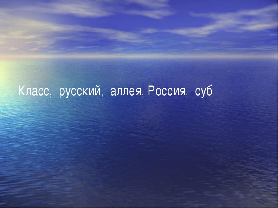 Класс, русский, аллея, Россия, суб