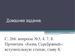 Домашнее задание. С. 266. вопросы №3, 4, 7, 8. Прочитать «Князь Серебряный»:
