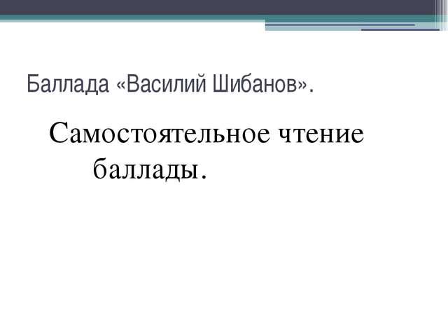 Баллада «Василий Шибанов». Самостоятельное чтение баллады.