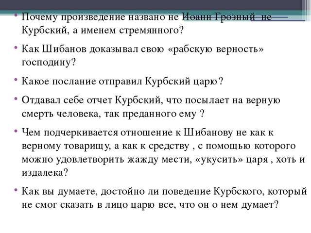 Почему произведение названо не Иоанн Грозный не Курбский, а именем стремянног...