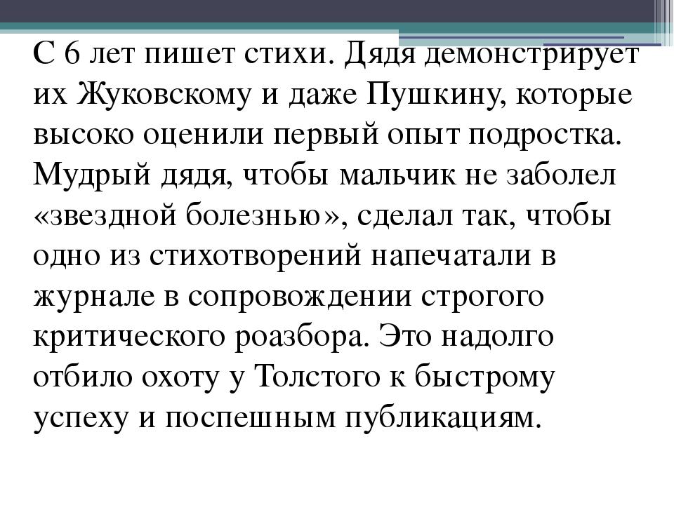 С 6 лет пишет стихи. Дядя демонстрирует их Жуковскому и даже Пушкину, которы...