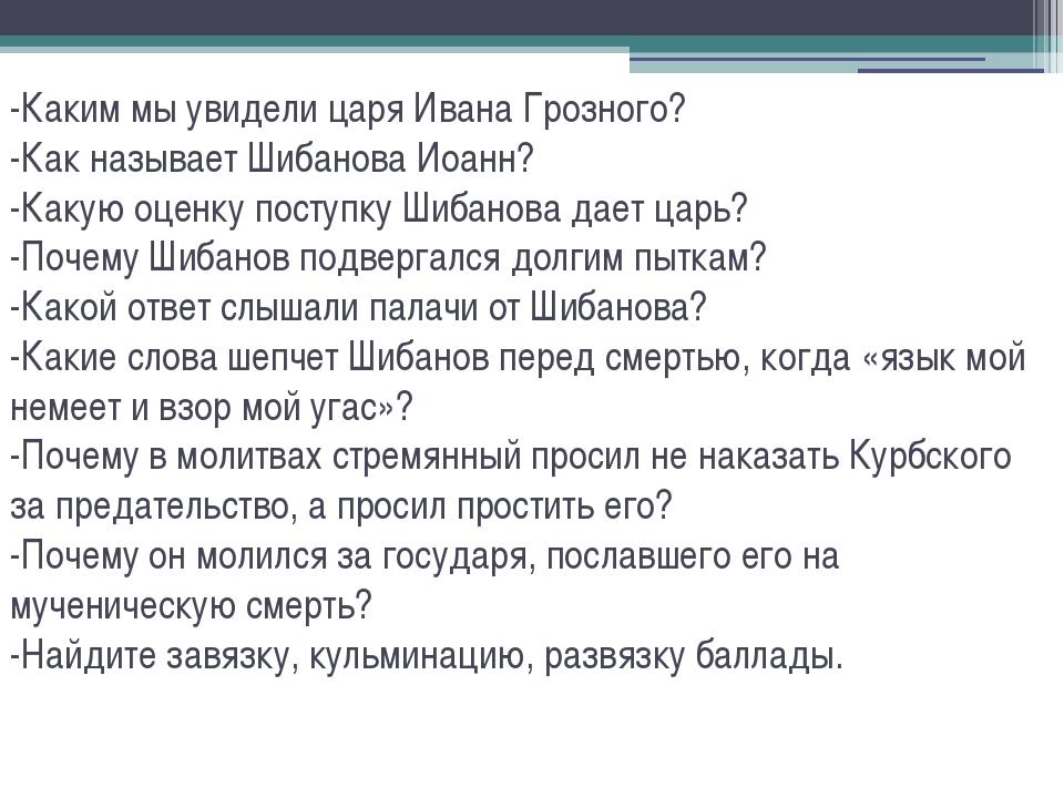 -Каким мы увидели царя Ивана Грозного? -Как называет Шибанова Иоанн? -Какую о...