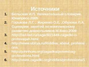 Источники Бельская И.П. Увлекательный словарик. Юнипресс.2005 Горькова Л.Г. ,