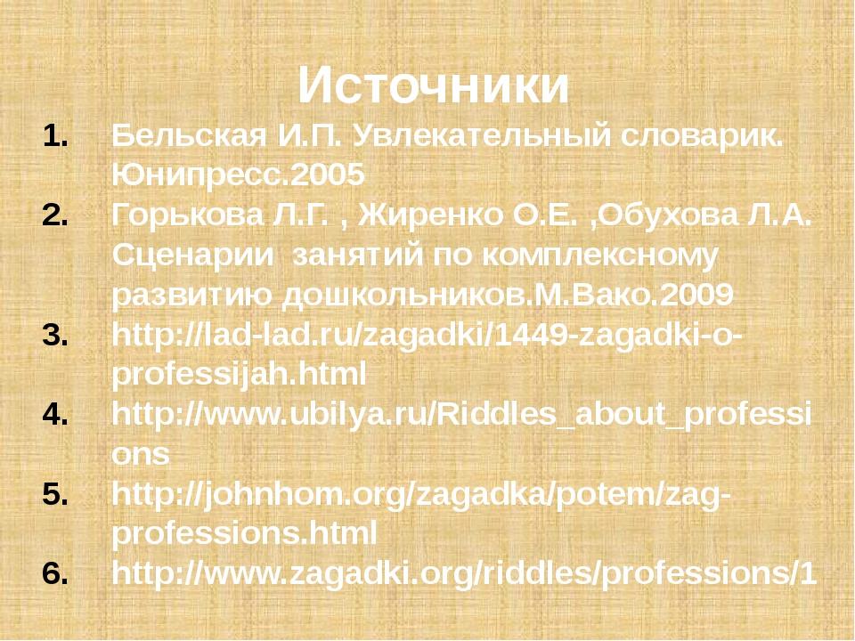Источники Бельская И.П. Увлекательный словарик. Юнипресс.2005 Горькова Л.Г. ,...