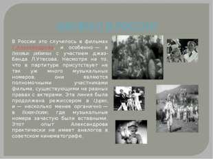МЮЗИКЛ В РОССИИ В России это случилось в фильмах Г.Александрова, и особенно—
