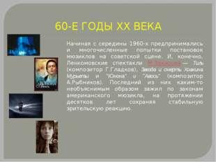 60-Е ГОДЫ ХХ ВЕКА Начиная с середины 1960-х предпринимались и многочисленные