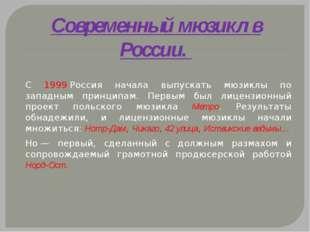Современный мюзикл в России. С 1999Россия начала выпускать мюзиклы по западн