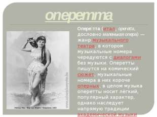 оперетта Опере́тта (итал. operetta, дословно маленькая опера)— жанр музыкаль