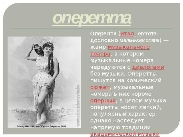 оперетта Опере́тта (итал. operetta, дословно маленькая опера)— жанр музыкаль...