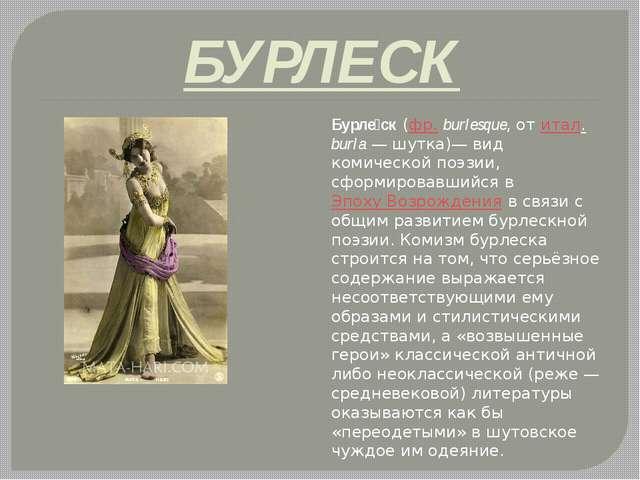 БУРЛЕСК Бурле́ск (фр.burlesque, от итал. burla — шутка)— вид комической поэз...