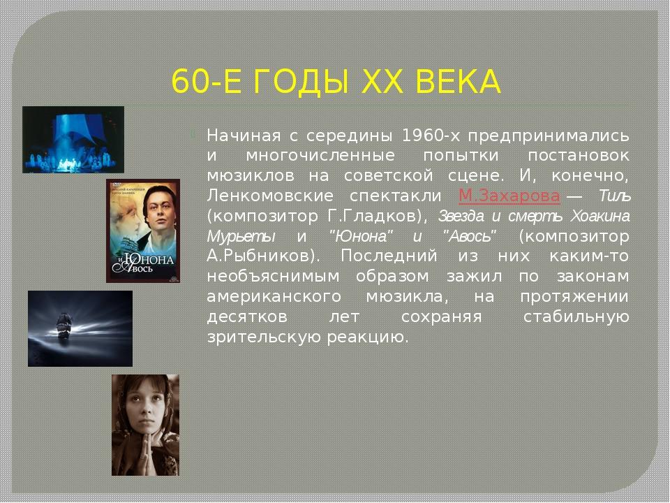 60-Е ГОДЫ ХХ ВЕКА Начиная с середины 1960-х предпринимались и многочисленные...