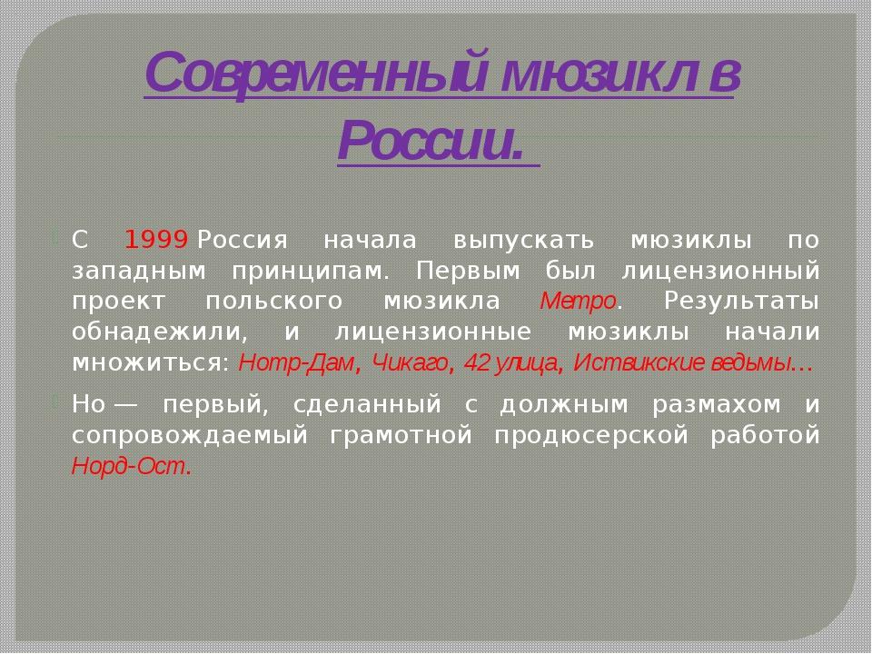 Современный мюзикл в России. С 1999Россия начала выпускать мюзиклы по западн...