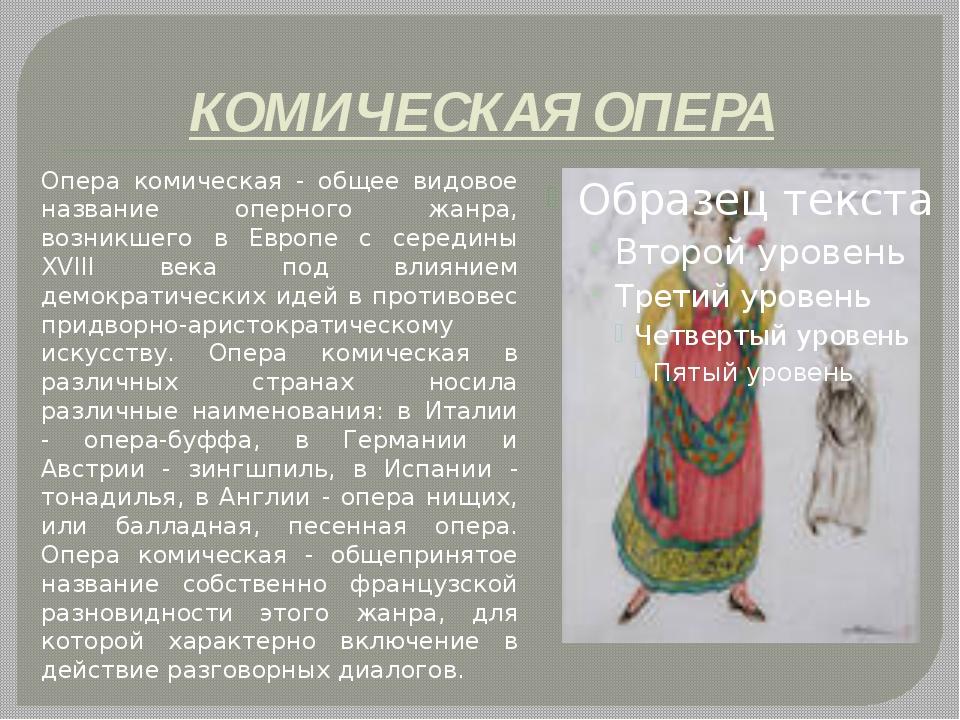 КОМИЧЕСКАЯ ОПЕРА Опера комическая - общее видовое название оперного жанра, в...