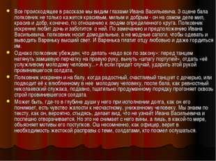 Все происходящее в рассказе мы видим глазами Ивана Васильевича. 3 сцене бала