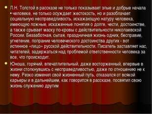 Л.Н. Толстой в рассказе не только показывает злые и добрые начала • человеке,