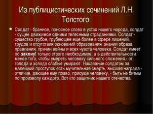 Из публицистических сочинений Л.Н. Толстого Солдат - бранное, поносное слово