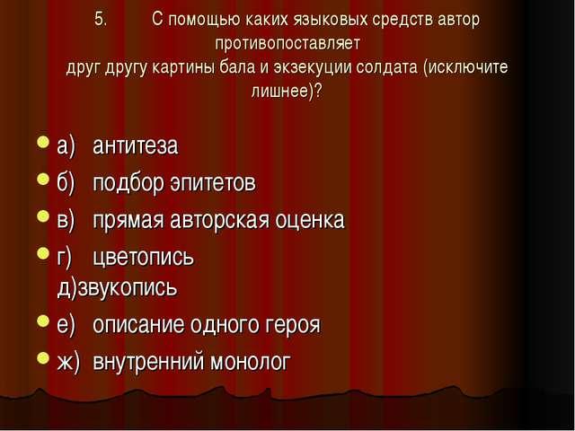 5.С помощью каких языковых средств автор противопоставляет друг другу картин...
