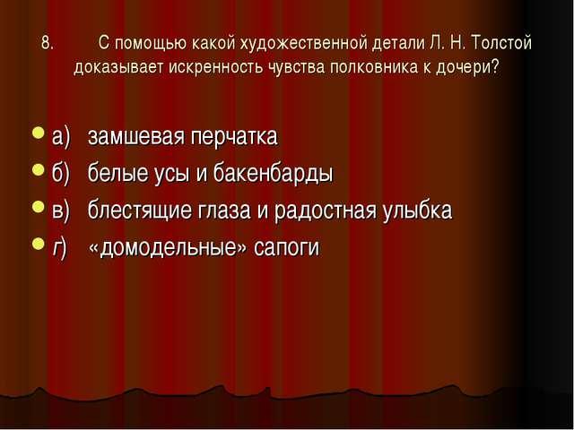 8.С помощью какой художественной детали Л. Н. Толстой доказывает искренность...