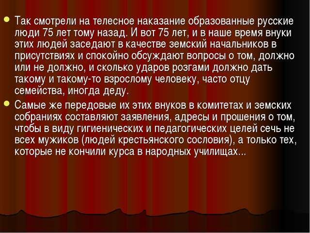 Так смотрели на телесное наказание образованные русские люди 75 лет тому наза...