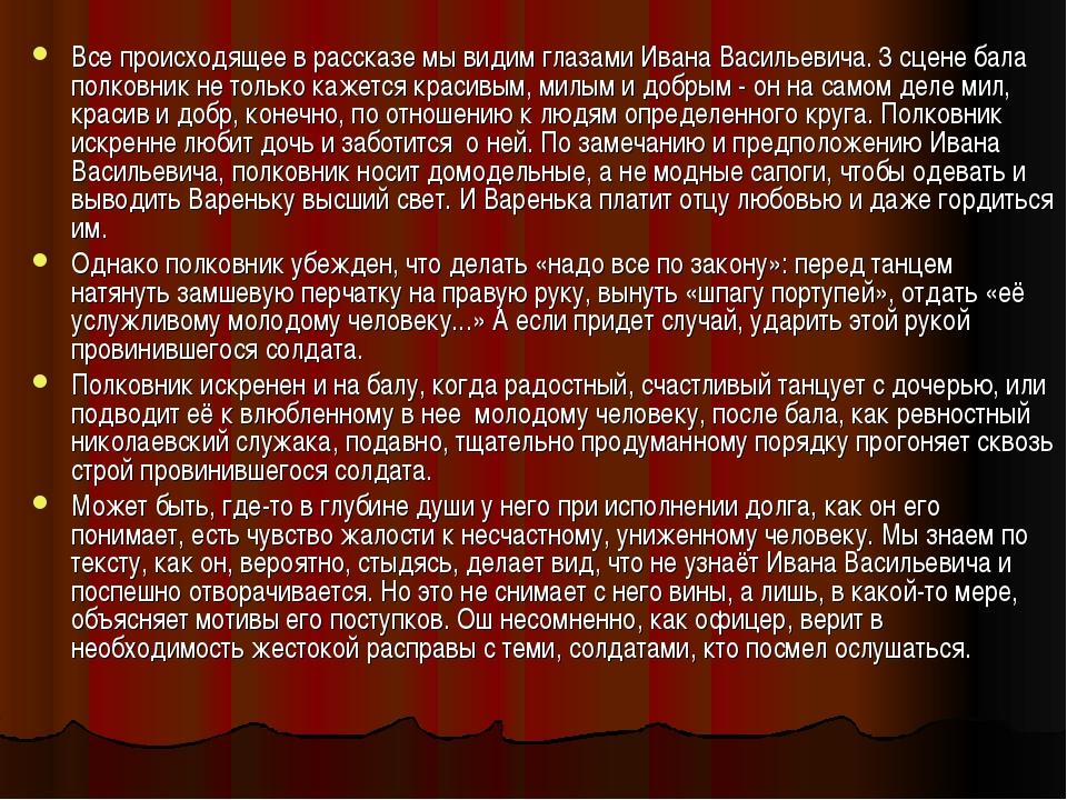 Все происходящее в рассказе мы видим глазами Ивана Васильевича. 3 сцене бала...