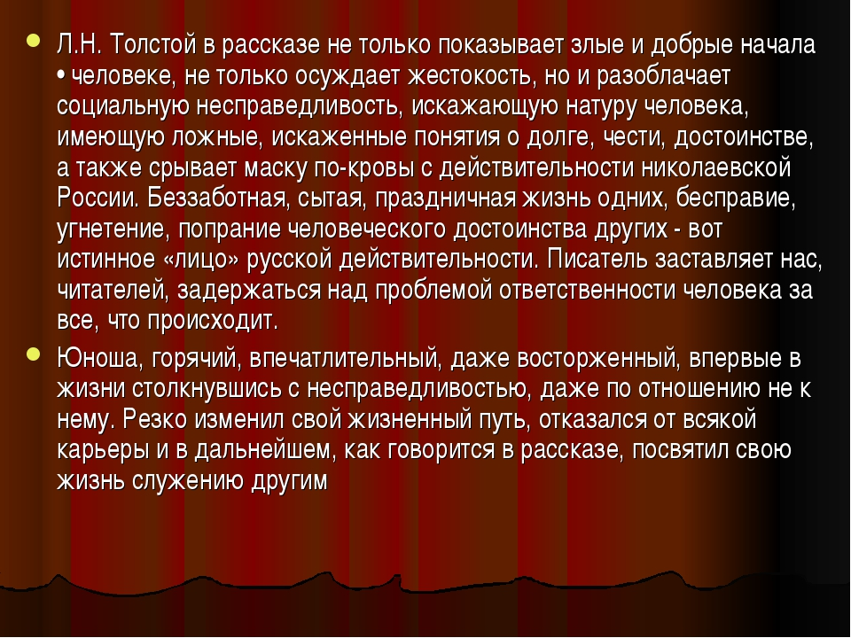 Л.Н. Толстой в рассказе не только показывает злые и добрые начала • человеке,...