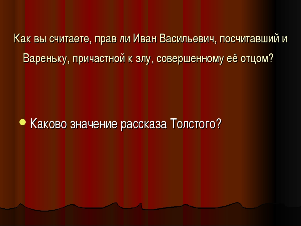 Как вы считаете, прав ли Иван Васильевич, посчитавший и Вареньку, причастной...