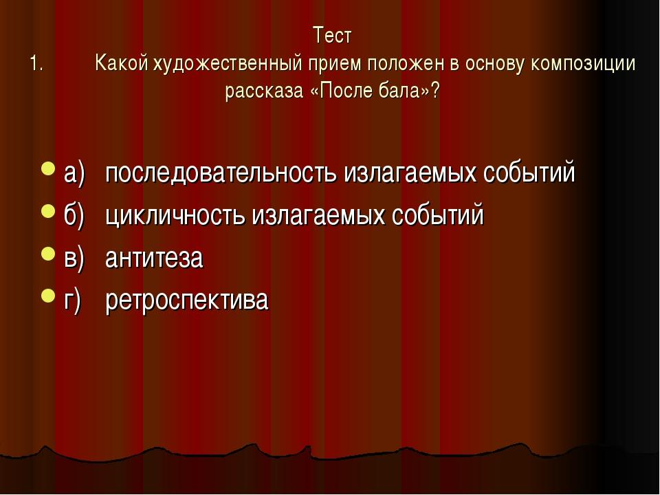 Тест 1.Какой художественный прием положен в основу композиции рассказа «Посл...