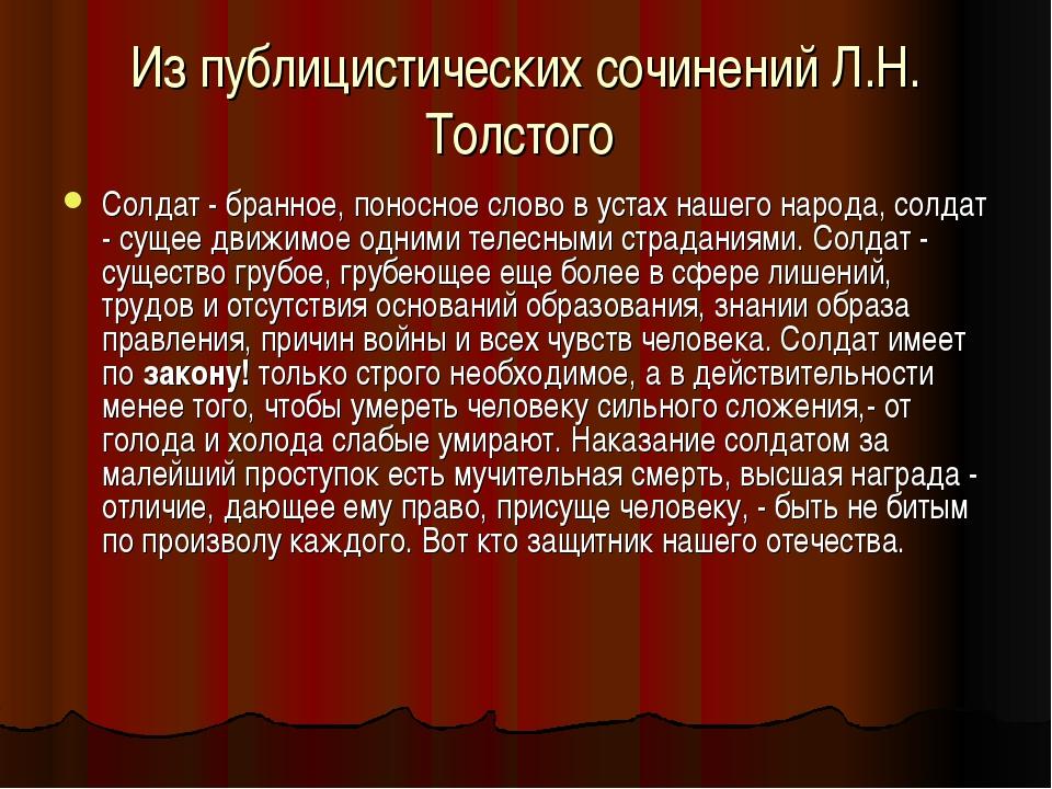 Из публицистических сочинений Л.Н. Толстого Солдат - бранное, поносное слово...