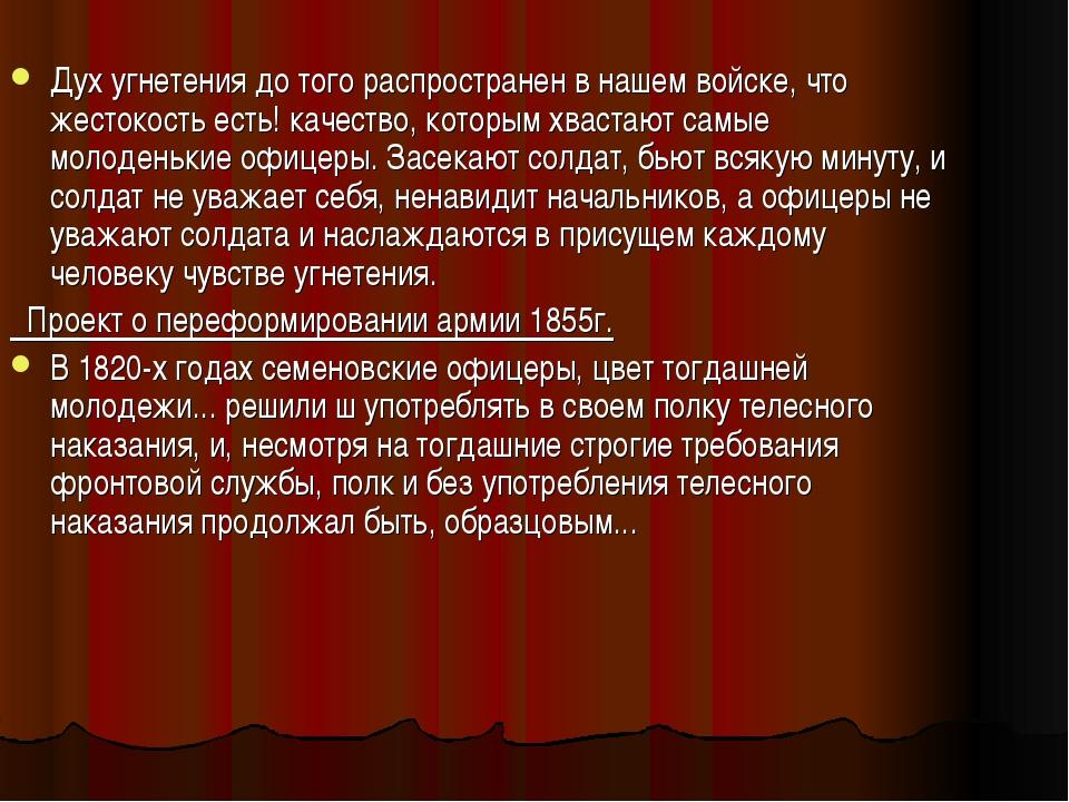Дух угнетения до того распространен в нашем войске, что жестокость есть! каче...