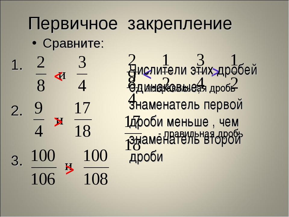 Первичное закрепление Сравните: 1. и и и 3. 2. < < > - неправильная дробь - п...