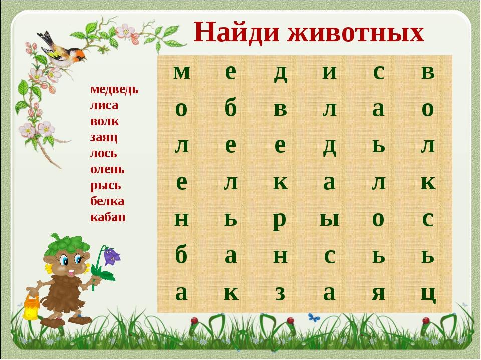 Найди животных медведь лиса волк заяц лось олень рысь белка кабан м е д и с в...