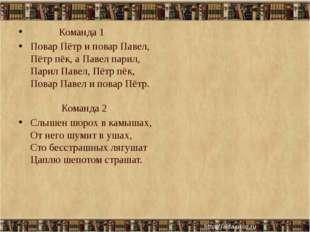 Команда 1 Повар Пётр и повар Павел, Пётр пёк, а Павел парил, Парил Павел, Пё