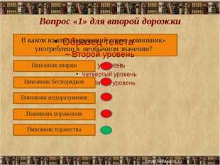 Вопрос «1» для второй дорожки В каком из этих выражений слово «виновник» упот