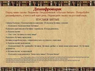 Дешифровщик Перед вами сказка Людмилы Петрушевской «Пуськи бятые». Попробуйте
