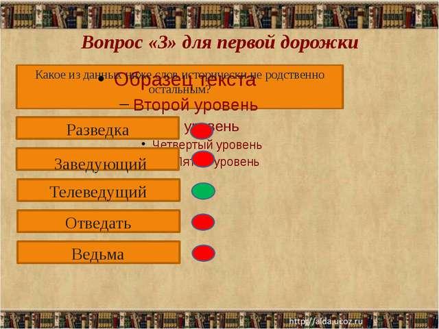 Вопрос «3» для первой дорожки Какое из данных ниже слов исторически не родств...