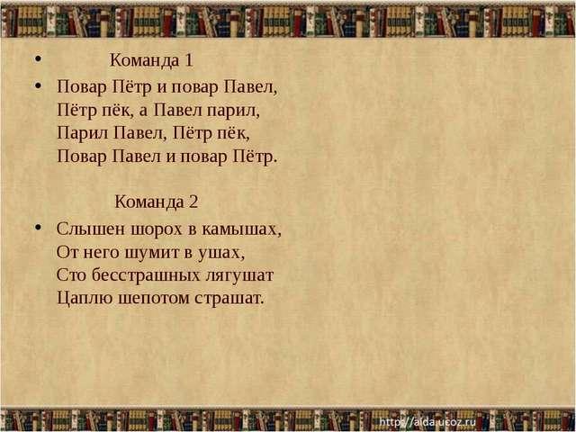 Команда 1 Повар Пётр и повар Павел, Пётр пёк, а Павел парил, Парил Павел, Пё...