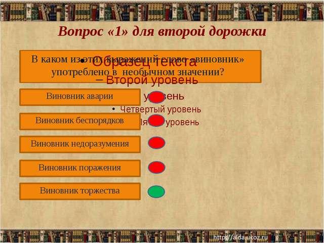 Вопрос «1» для второй дорожки В каком из этих выражений слово «виновник» упот...