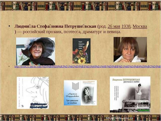 Людми́ла Стефа́новна Петруше́вская (род. 26 мая 1938, Москва)— российский п...