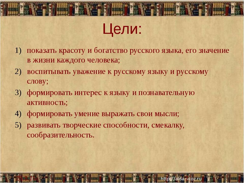 Цели: показать красоту и богатство русского языка, его значение в жизни каждо...