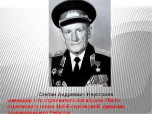 Степан Андреевич Неустроев командир 1-го стрелкового батальона 756-го стрелк