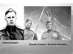 Алексей Берест Михаил Егоров и Мелитон Кантария