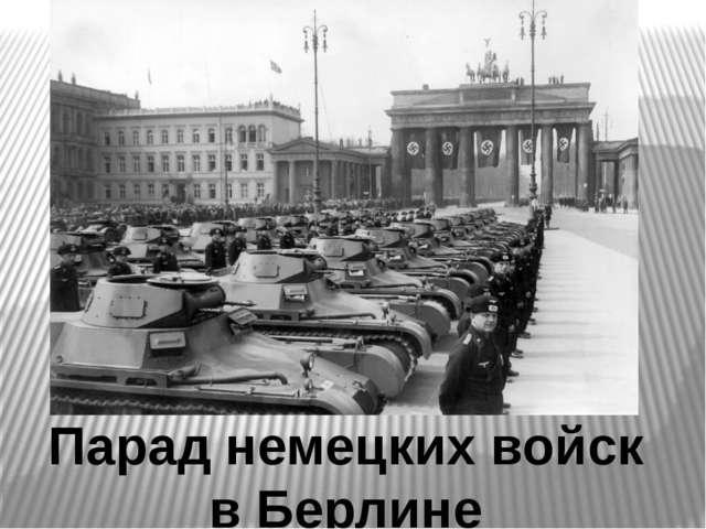 Парад немецких войск в Берлине
