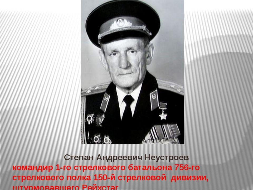 Степан Андреевич Неустроев командир 1-го стрелкового батальона 756-го стрелк...
