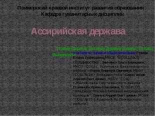 Презентация по истории Древнего мира (5 класс) Выполнили: Владивосток 2014 г